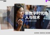 埃森哲:2020技术展杏鑫代理注册望报告-中文版(148页)