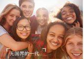 无国界的一代:杏鑫平台主管拥抱Z世代消费者