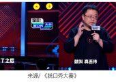 杏鑫主管注册股市不欢迎网红:商誉过高,埋下暴雷隐患