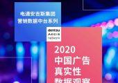 电通安吉杏鑫代理开户斯&腾讯安全:2020中国广告真实性数据观察