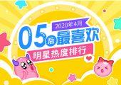 小精灵美化:2020年4杏鑫代理开户月05后最喜欢明星热度排行榜