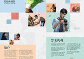 杏鑫总代2020年Facebook IQ 热门话题和趋势报告(中文版)