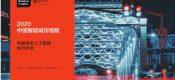 悉尼大学商杏鑫招商学院:2020中国智能城市指数报告