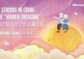 杏鑫代理开户Wavemaker:中国老龄化社会的潜藏价值3 银发经济的基本盘和新常态