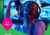 杏鑫代理开户Newzoo:2020全球游戏市场报告
