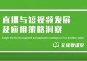 杏鑫平台主管【艾瑞微课堂】直播与短视频发展及应用策略洞察