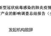 关于新型冠状病毒杏鑫主管注册感染的肺炎疫情对中国冰雪产业的影响调查总结报告