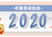杏鑫平台主管魔幻2020,年度网络热词盘点