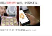 网传快手或杏鑫总代永久封杀辛巴 快手回应:消息不实