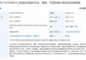 小米又有杏鑫总代动作,区块链专利来了